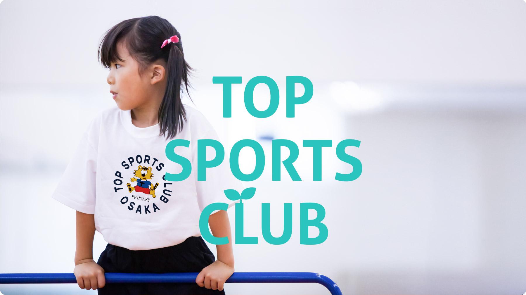 トップスポーツクラブ