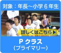 Pクラス(プライマリー) 対象:年長~小学4年生