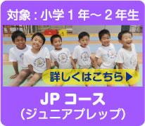 JPコース(ジュニアプレップ) 対象:小学1年~2年生
