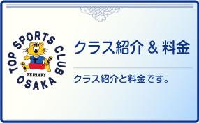クラス紹介&料金