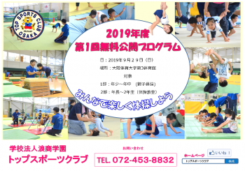 2019第1回無料公開プロ