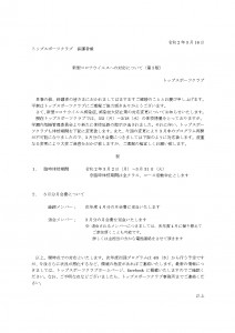 コロナウイルスの対応について(第3版)変更_page-0001
